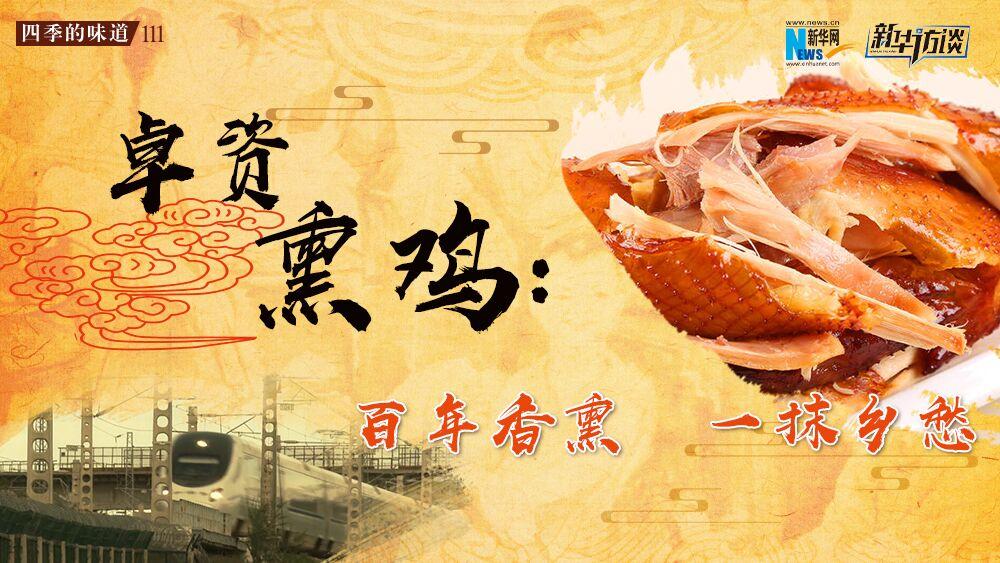 卓资熏鸡:百年香熏 一抹乡愁