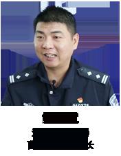 鲍志斌:见证公安事业巨变
