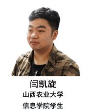 """兒子閆凱旋:""""互聯網+""""延伸到田間地頭"""