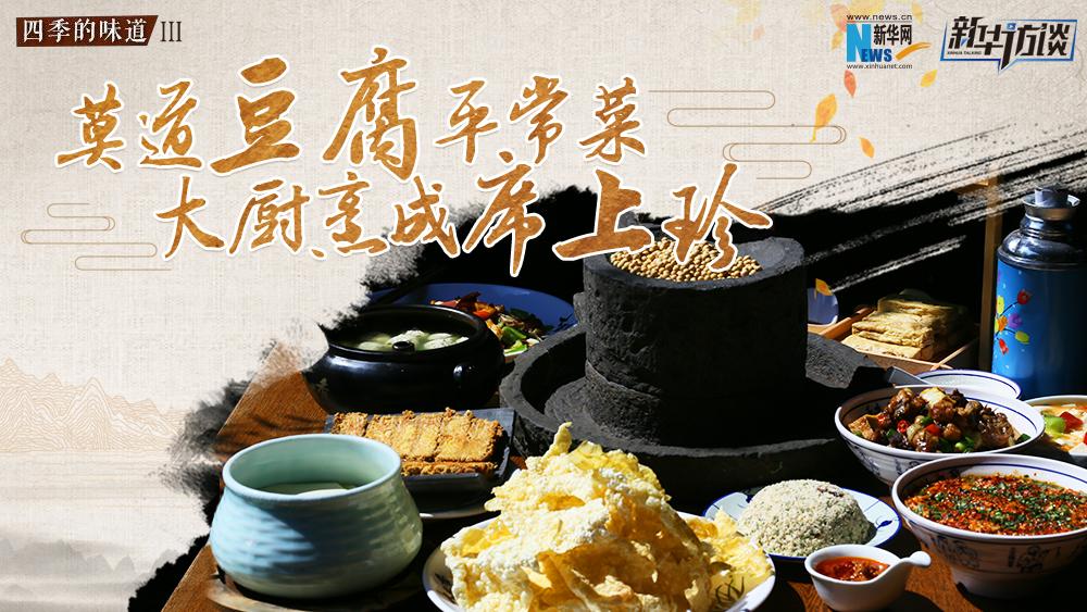 莫道豆腐平常菜,大廚烹成席上珍