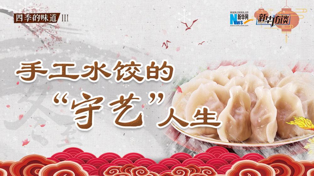 """手工水餃的""""守藝""""人生"""