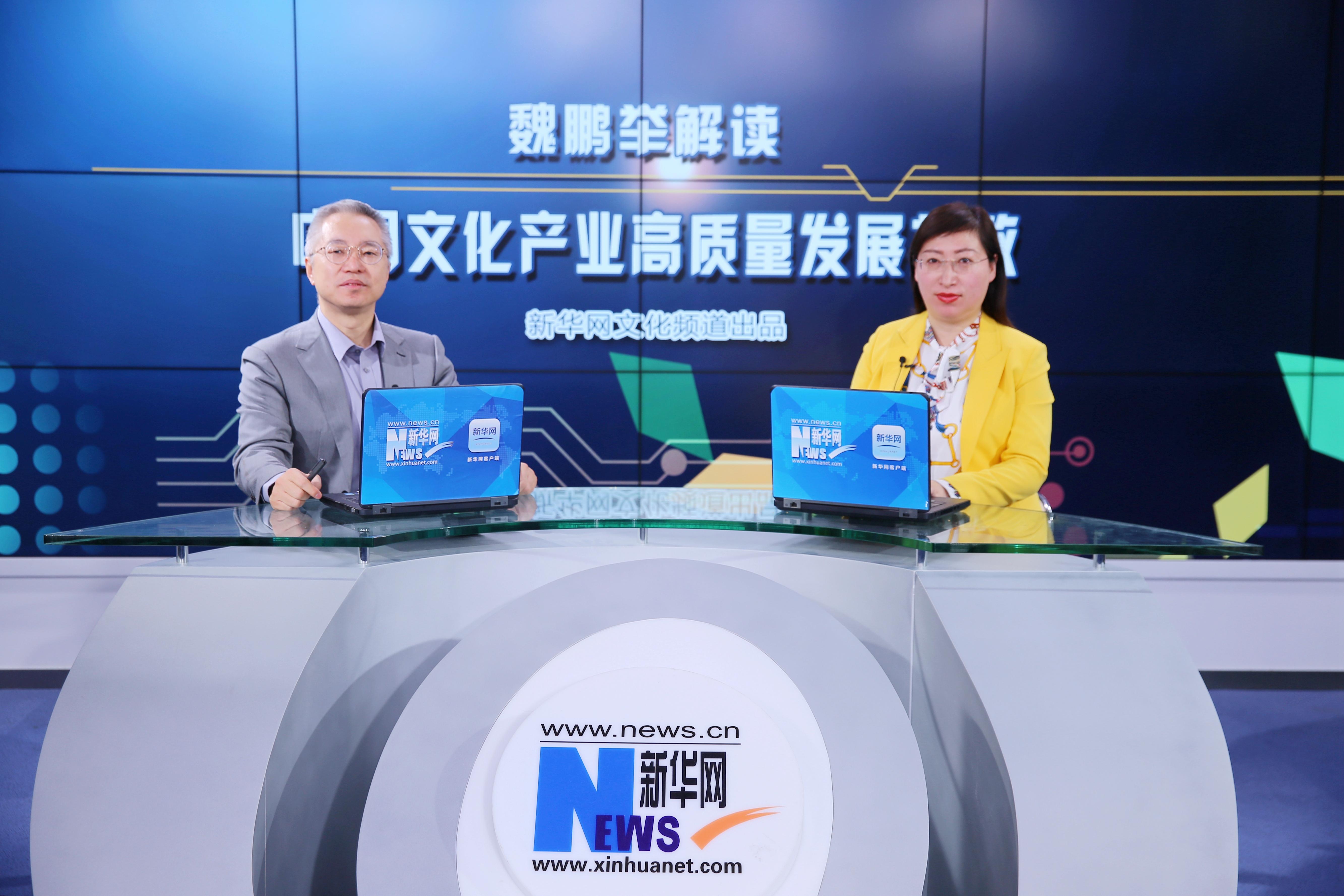 魏鵬舉介紹2019中國文化産業高質量發展指數