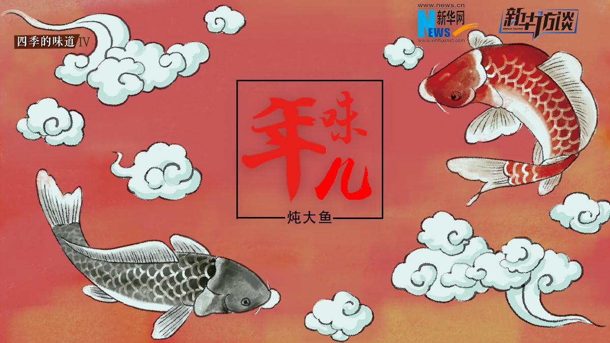 年味兒·燉大魚