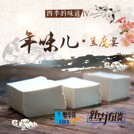 年味兒·豆腐宴