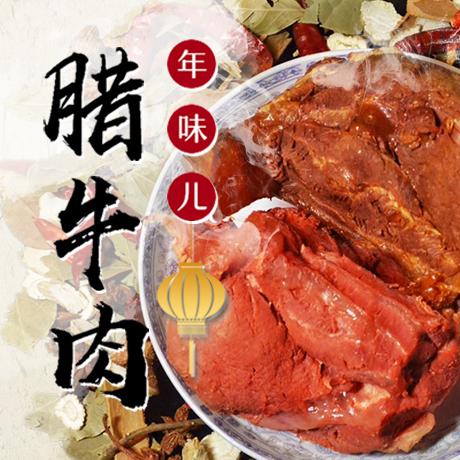 年味兒·臘牛肉