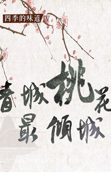 """青城桃花最""""傾城"""""""