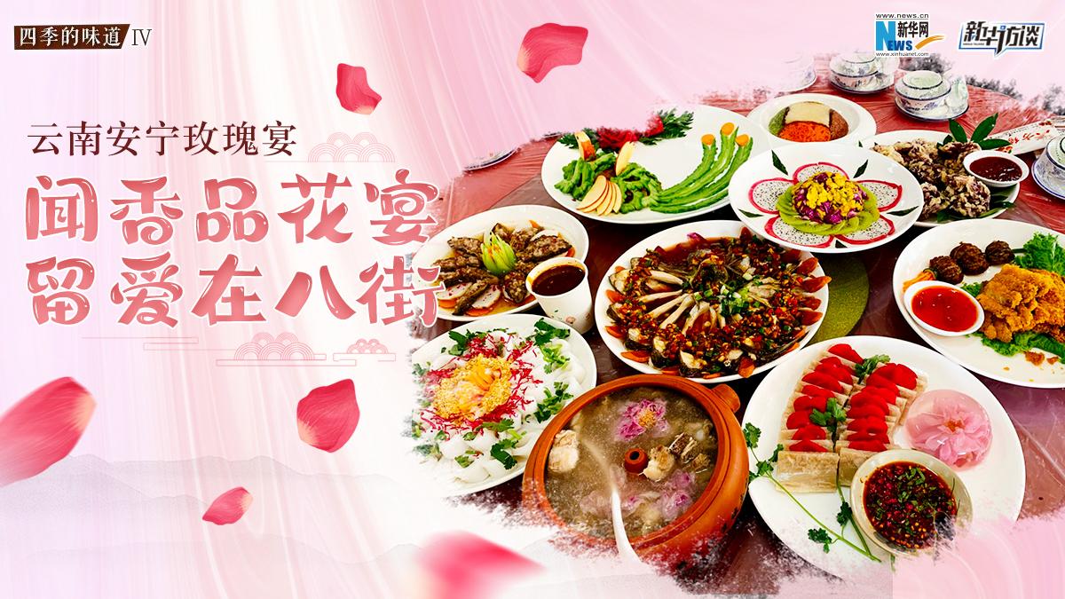 雲南安寧玫瑰宴:聞香品花宴 留愛在八街