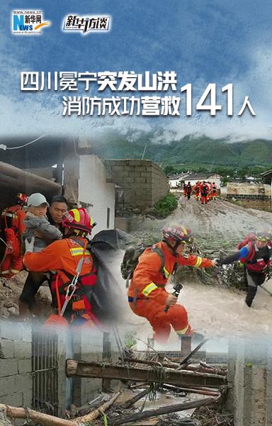 四川涼山州冕寧縣發生山洪災害 消防成功營救141人