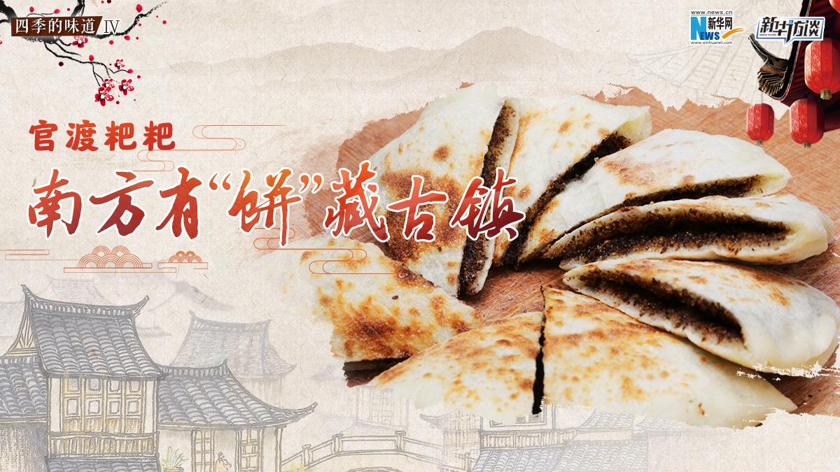 """官渡粑粑:南方有""""餅""""藏古鎮"""