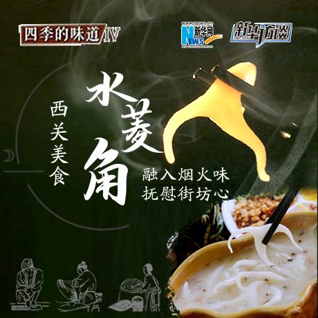 """西關美食""""水菱角"""":融入煙火味 撫慰街坊心"""