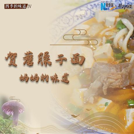 賀蘑臊子面 媽媽的味道