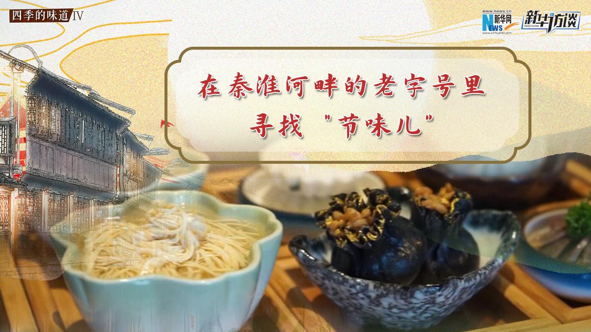 """在秦淮河畔的老字號裏尋找""""節味兒"""""""
