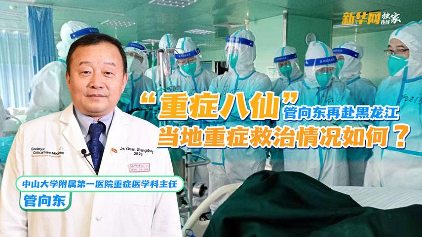 """""""重症八仙""""管向东再赴黑龙江 当地重症救治情况如何?"""