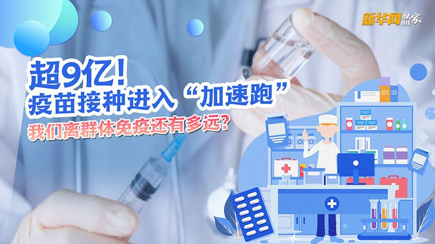 """超9亿!疫苗接种进入""""加速跑"""" 我们离群体免疫还有多远?"""