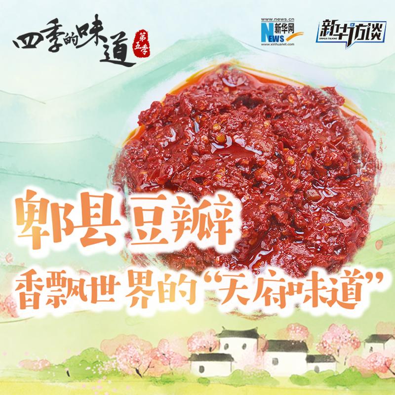 """郫縣豆瓣:香飄世界的""""天府味道"""""""