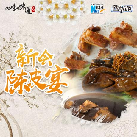 新會陳皮宴:品味時光傳承的味道