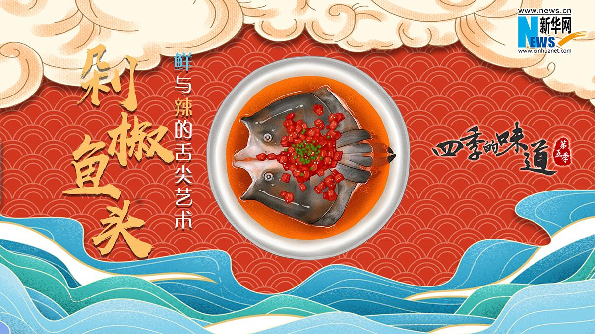 剁椒魚頭:鮮與辣的舌尖藝術