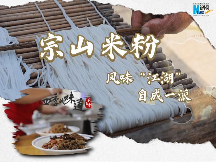 """宗山米粉:風味""""江湖""""自成一派"""