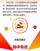 【妙答十九大】中國經濟為什麼行