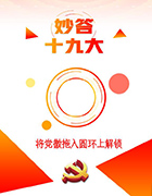 【妙答十九大】建設美麗中國