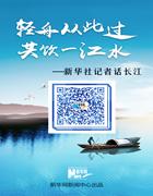 【新華社記者話長江】金沙江畔,我們種下一棵樹