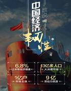 【H5】數説中國經濟韌性