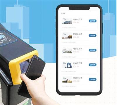 北京轨道交通推出电子定期票