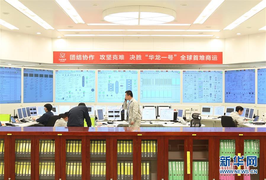 """(图文互动)(4)我国自主三代核电""""华龙一号""""全球首堆首次达到临界状态"""