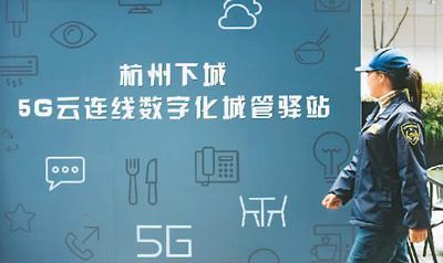 5G数字城管驿站亮相杭州大真探怪兽之谜3