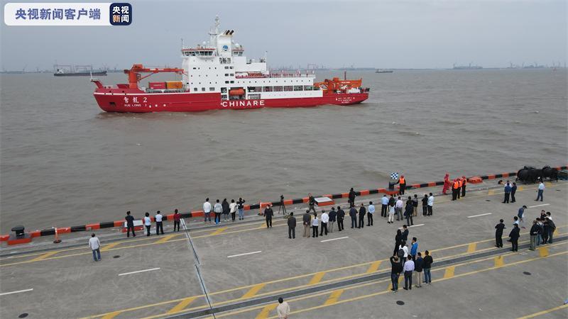 """""""雪龙2""""船返回上海 中国第37次南极考察圆满结束"""