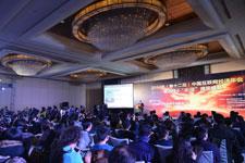 中國互聯網經濟年會在京召開