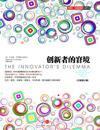 《創新者的窘境》