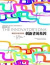《創新者的基因》