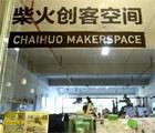 中國興起新一輪創業潮
