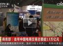 商務部:電商交易總額超13億