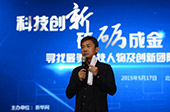 毛大慶:創業要有強大內心 做創業服務者非常光榮