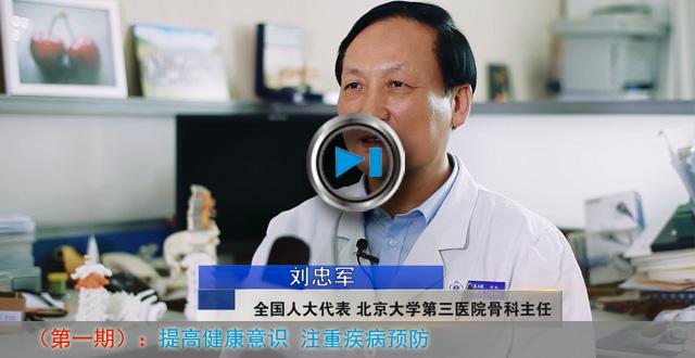 主題:提高健康意識 注重疾病預防