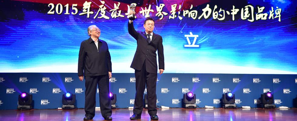 """華立集團榮膺""""2015年度最具世界影響力的中國品牌榜""""稱號"""