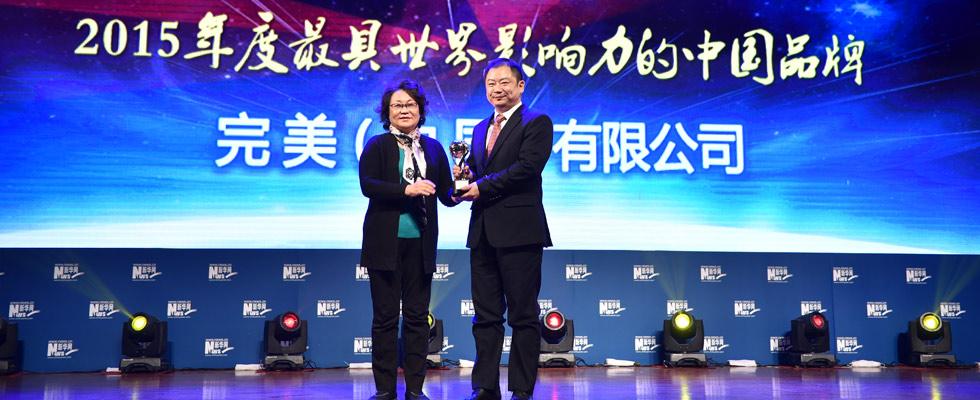 """完美(中國)有限公司榮膺""""2015年度最具世界影響力的中國品牌榜""""稱號"""