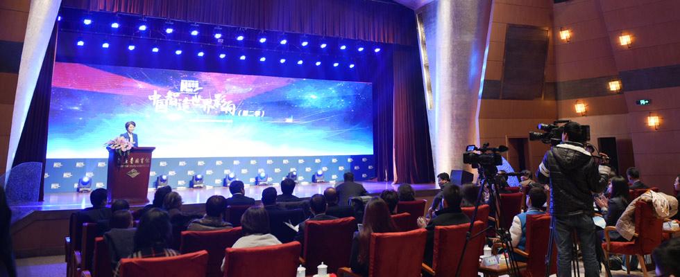 """""""中國智造 世界影響(第二季)——尋找最具世界影響力的中國品牌""""大型頒獎盛典現場"""