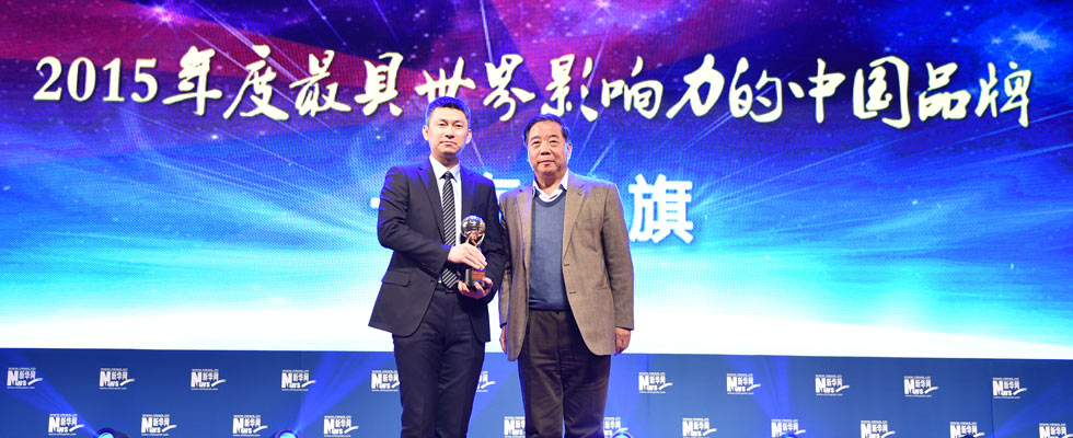 """一汽轎車銷售有限公司榮膺""""2015年度最具世界影響力的中國品牌榜""""稱號"""
