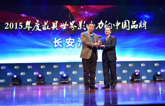 """長安汽車集團榮膺""""2015年度最具世界影響力的中國品牌榜""""稱號"""
