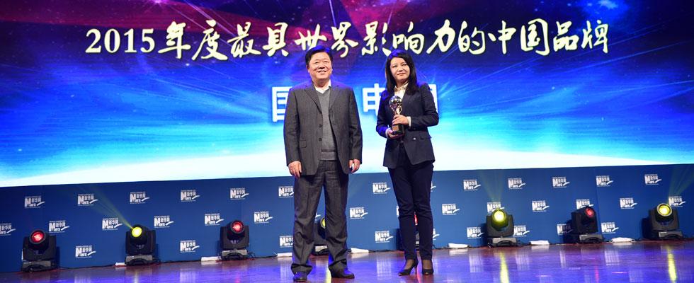 """國家電網榮膺""""2015年度最具世界影響力的中國品牌榜""""稱號"""