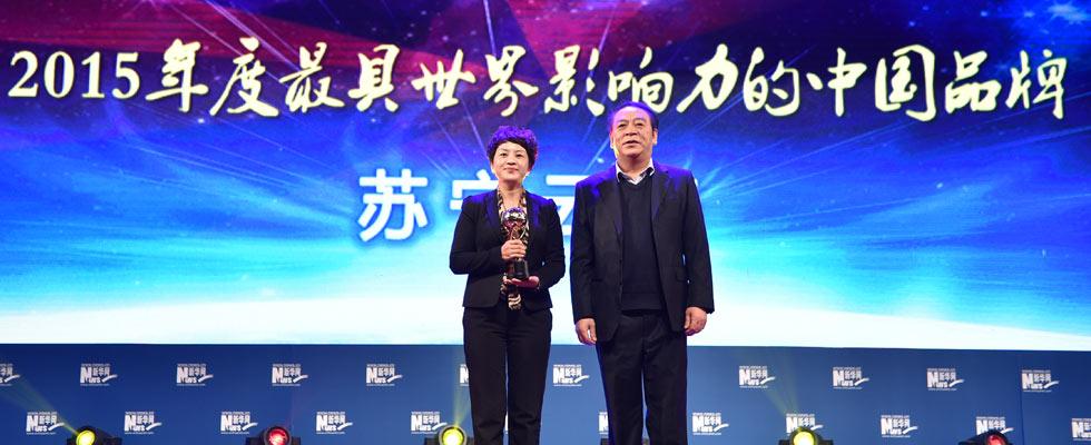 """蘇寧雲商榮膺""""2015年度最具世界影響力的中國品牌榜""""稱號。"""