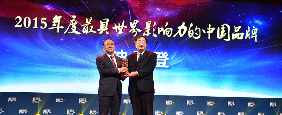 """波司登國際控股有限公司榮膺""""2015年度最具世界影響力的中國品牌榜""""稱號"""
