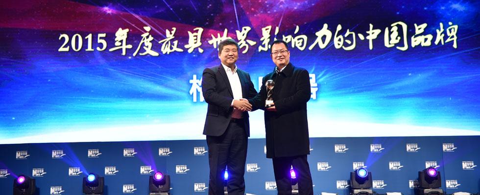 """格力電器榮膺""""2015年度最具世界影響力的中國品牌榜""""稱號"""