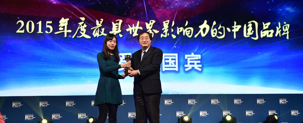 """愛康國賓榮膺""""2015年度最具世界影響力的中國品牌榜""""稱號"""