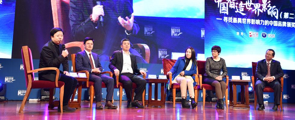對話:中國品牌如何贏得國際掌聲?