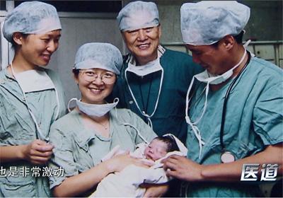 第二集:試管嬰兒