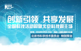 全國科技活動周暨北京科技周主場